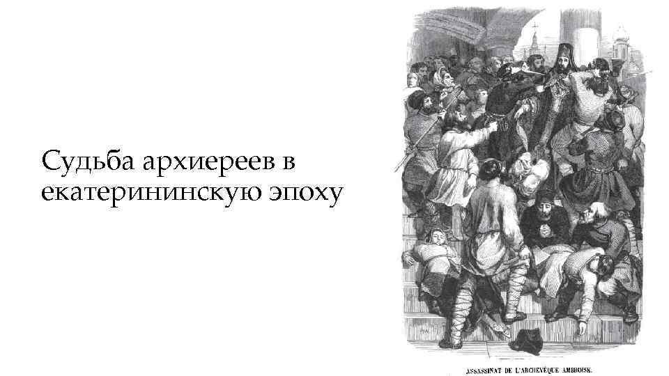 Судьба архиереев в екатерининскую эпоху