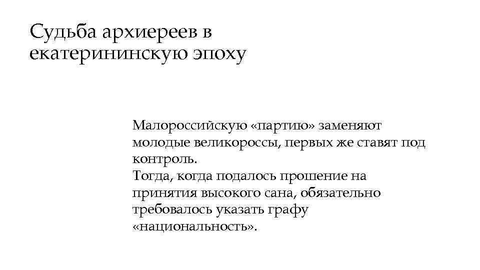 Судьба архиереев в екатерининскую эпоху Малороссийскую «партию» заменяют молодые великороссы, первых же ставят под
