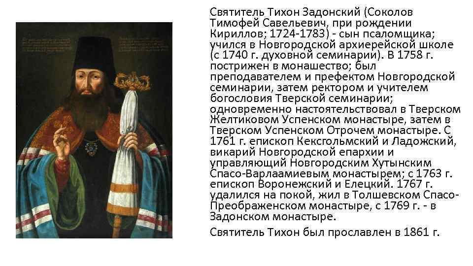 Святитель Тихон Задонский (Соколов Тимофей Савельевич, при рождении Кириллов; 1724 -1783) - сын псаломщика;