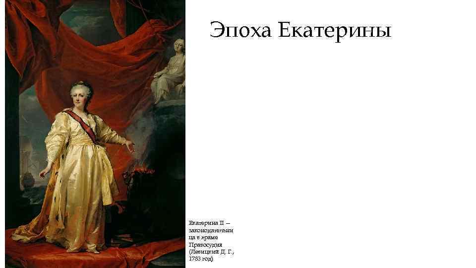 Эпоха Екатерины Екатерина II — законодательни ца в храме Правосудия (Левицкий Д. Г. ,