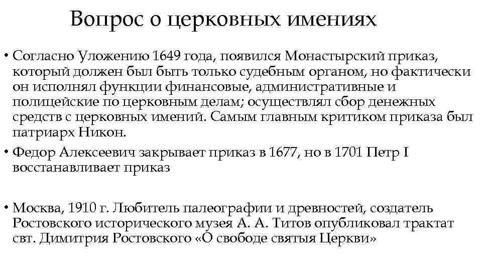 Вопрос о церковных имениях • Согласно Уложению 1649 года, появился Монастырский приказ, который должен