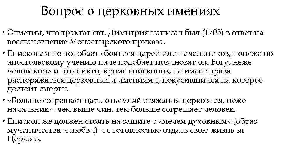 Вопрос о церковных имениях • Отметим, что трактат свт. Димитрия написал был (1703) в