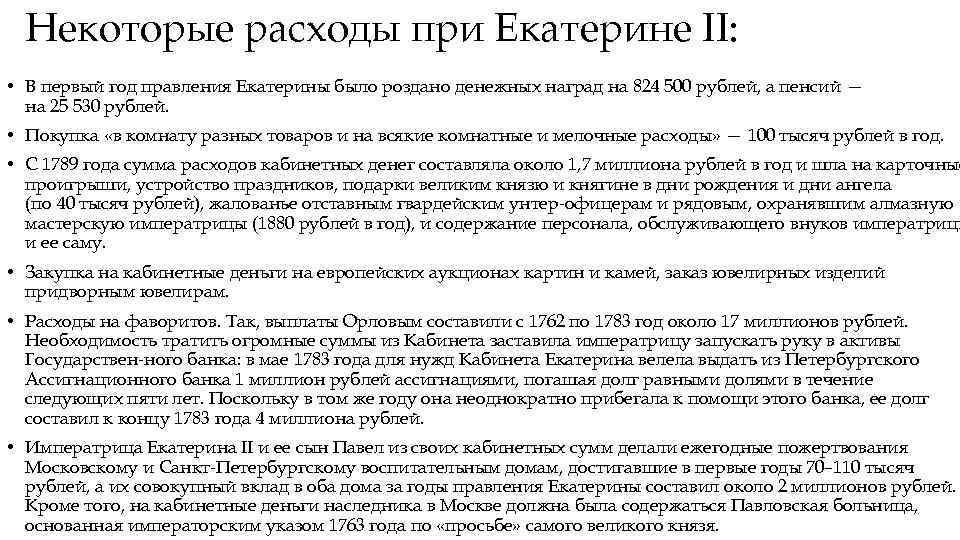 Некоторые расходы при Екатерине II: • В первый год правления Екатерины было роздано денежных