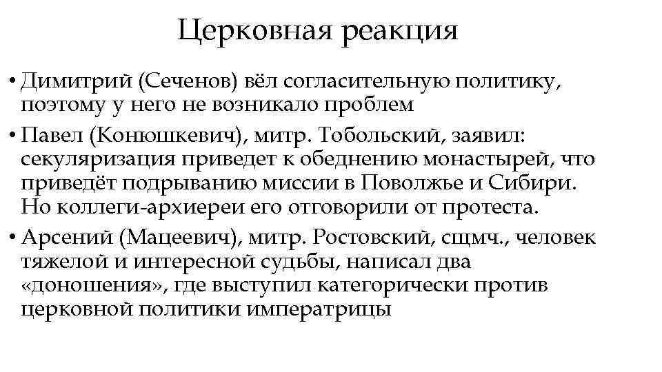 Церковная реакция • Димитрий (Сеченов) вёл согласительную политику, поэтому у него не возникало проблем