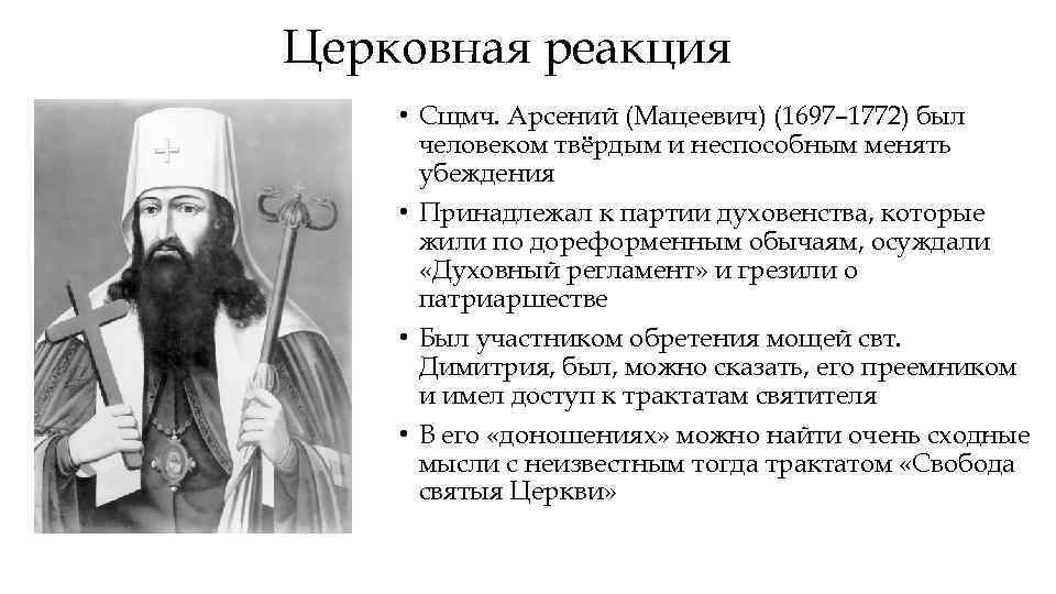 Церковная реакция • Сщмч. Арсений (Мацеевич) (1697– 1772) был человеком твёрдым и неспособным менять