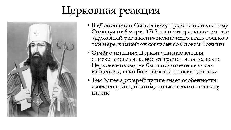 Церковная реакция • В «Доношении Святейшему правительствующему Синоду» от 6 марта 1763 г. он