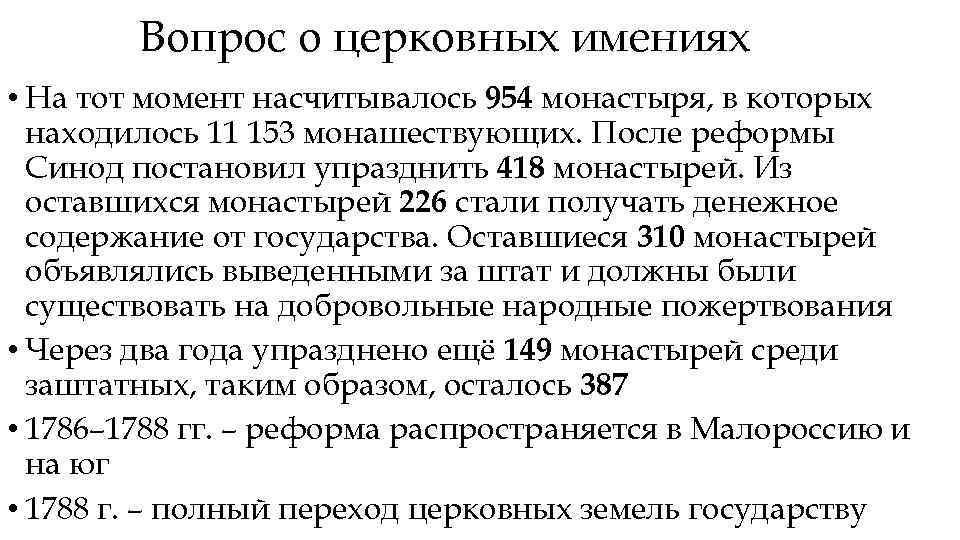 Вопрос о церковных имениях • На тот момент насчитывалось 954 монастыря, в которых находилось