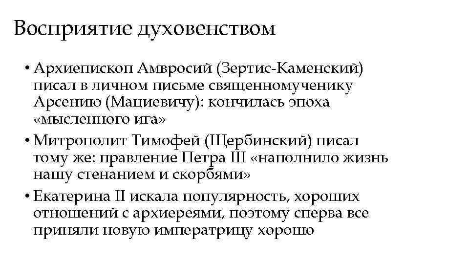 Восприятие духовенством • Архиепископ Амвросий (Зертис Каменский) писал в личном письме священномученику Арсению (Мациевичу):