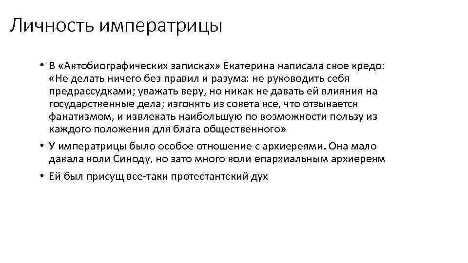 Личность императрицы • В «Автобиографических записках» Екатерина написала свое кредо: «Не делать ничего без