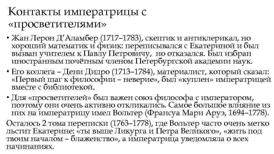 Контакты императрицы с «просветителями» • Жан Лерон Д'Аламбер (1717– 1783), скептик и антиклерикал, но