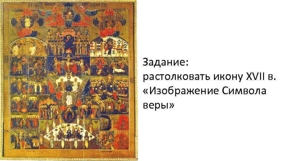 символ веры в себя картинки богу как чувствовала