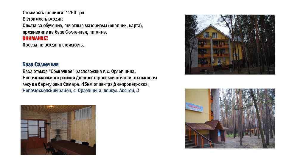 Стоимость тренинга: 1250 грн. В стоимость входит: Оплата за обучение, печатные материалы (дневник, карта),