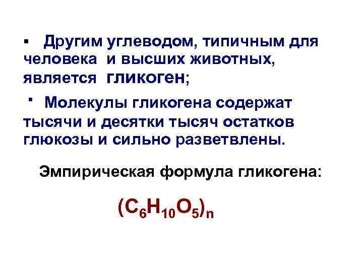 Другим углеводом, типичным для человека и высших животных, является гликоген; § ∙ Молекулы гликогена