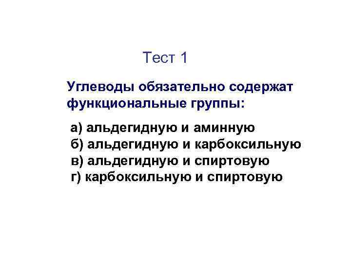 Тест 1 Углеводы обязательно содержат функциональные группы: а) альдегидную и аминную б) альдегидную и