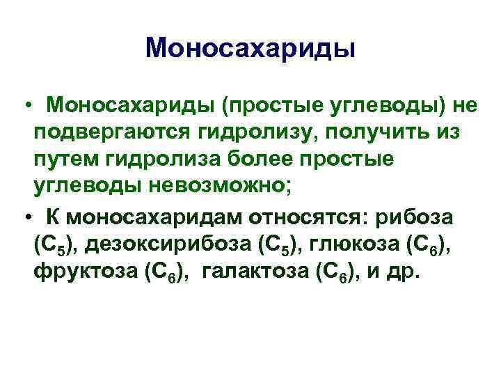 Моносахариды • Моносахариды (простые углеводы) не подвергаются гидролизу, получить из путем гидролиза более простые