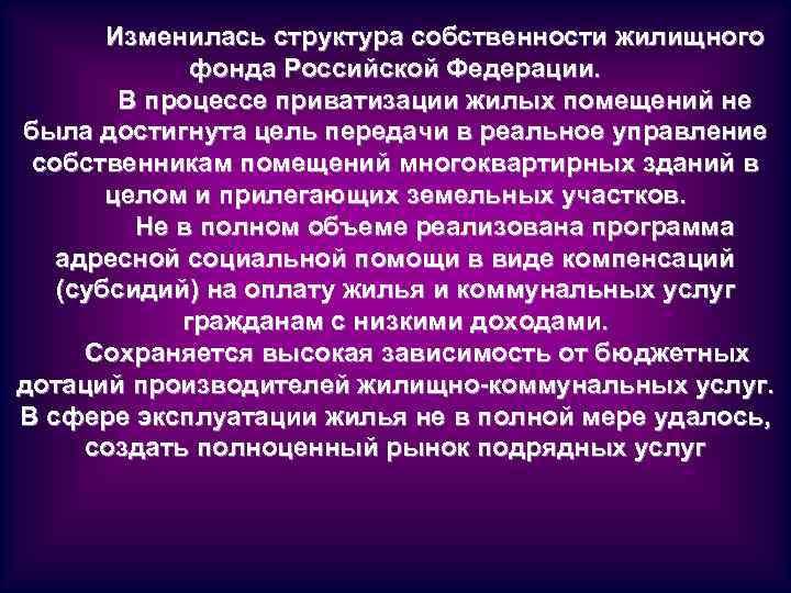 Изменилась структура собственности жилищного фонда Российской Федерации. В процессе приватизации жилых помещений не была