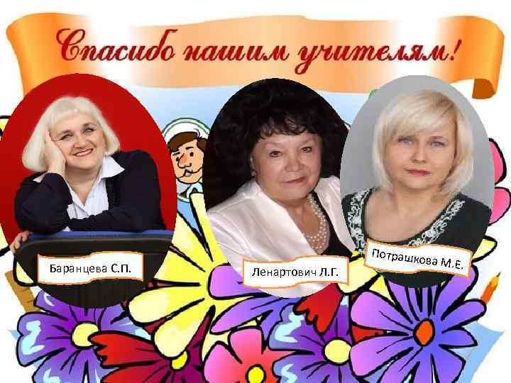 Баранцева С. П. Ленартович Л. Г. Потрашк ова М. Е.