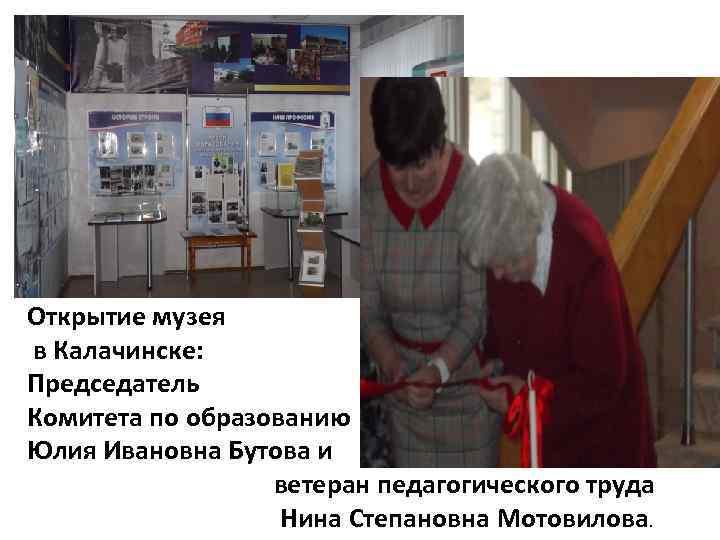 Открытие музея в Калачинске: Председатель Комитета по образованию Юлия Ивановна Бутова и ветеран педагогического