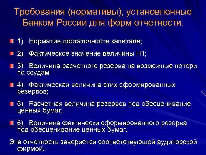 Требования (нормативы), установленные Банком России для форм отчетности. 1). Норматив достаточности капитала; 2). Фактическое
