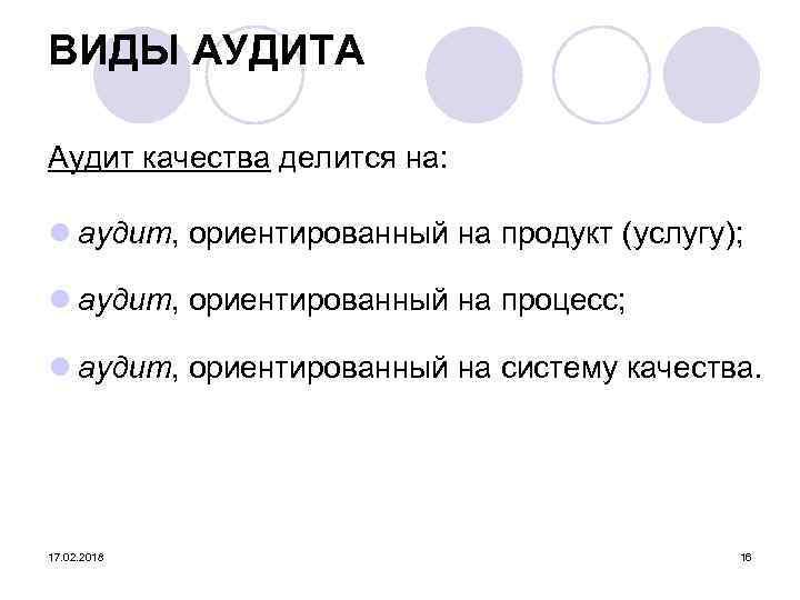 ВИДЫ АУДИТА Аудит качества делится на: l аудит, ориентированный на продукт (услугу); l аудит,