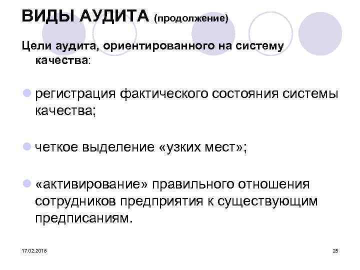 ВИДЫ АУДИТА (продолжение) Цели аудита, ориентированного на систему качества: l регистрация фактического состояния системы