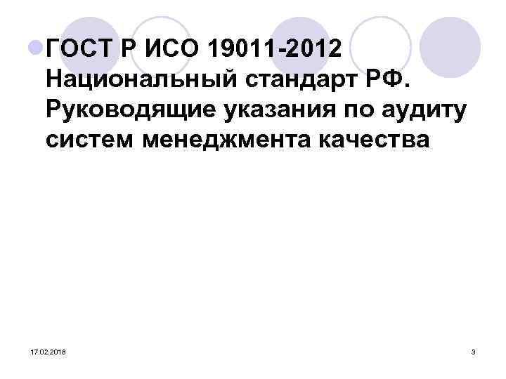 l. ГОСТ Р ИСО 19011 -2012 Национальный стандарт РФ. Руководящие указания по аудиту систем