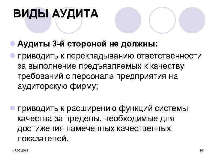 ВИДЫ АУДИТА l Аудиты 3 -й стороной не должны: l приводить к перекладыванию ответственности