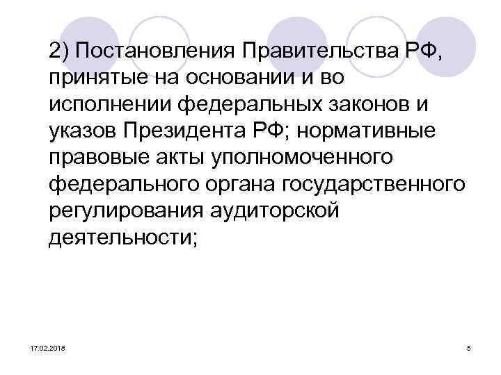2) Постановления Правительства РФ, принятые на основании и во исполнении федеральных законов и указов