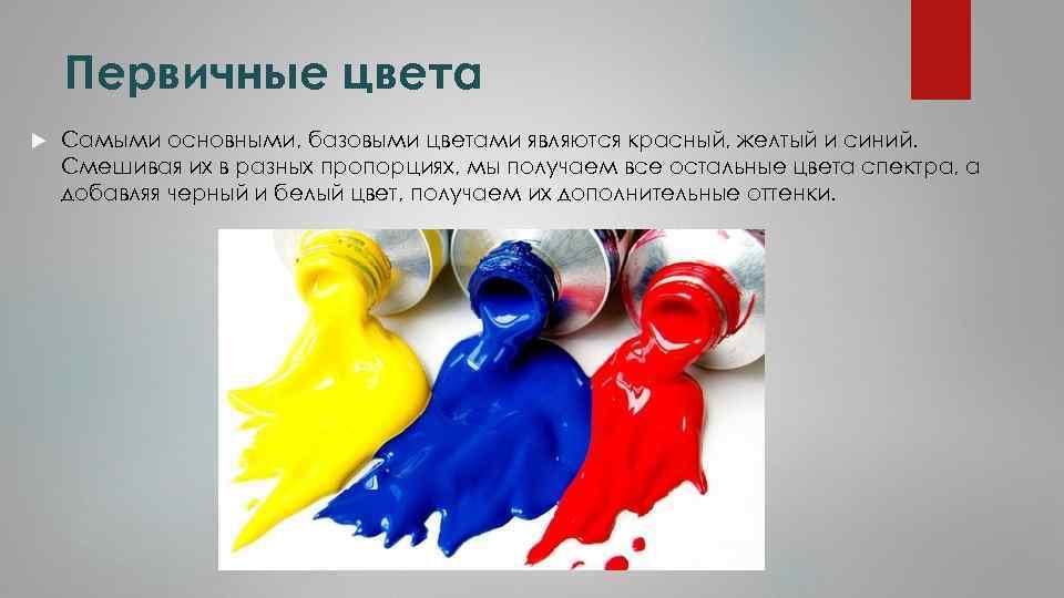 Первичные цвета Самыми основными, базовыми цветами являются красный, желтый и синий. Смешивая их в