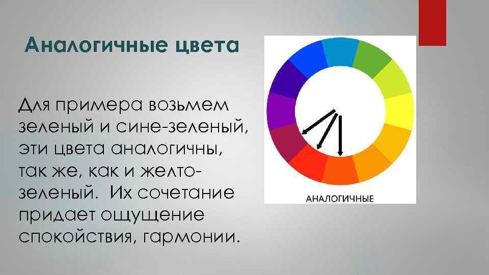 Аналогичные цвета Для примера возьмем зеленый и сине-зеленый, эти цвета аналогичны, так же, как