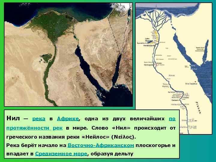Нил — река в Африке, одна из двух величайших по протяжённости рек в мире.