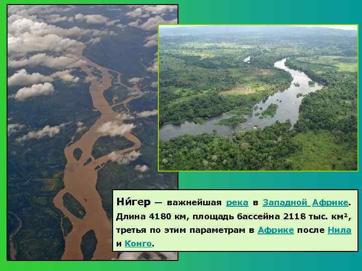 Ни гер — важнейшая река в Западной Африке. Длина 4180 км, площадь бассейна 2118