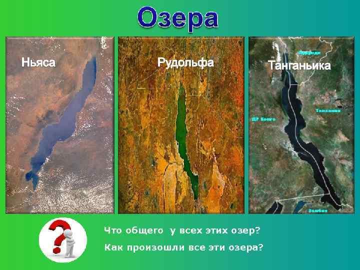 Что общего у всех этих озер? Как произошли все эти озера?