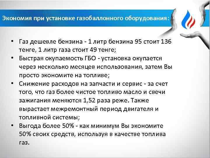 Экономия при установке газобаллонного оборудования: • Газ дешевле бензина - 1 литр бензина 95