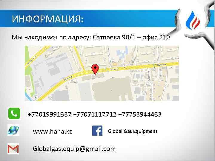 ИНФОРМАЦИЯ: Мы находимся по адресу: Сатпаева 90/1 – офис 210 +77019991637 +77071117712 +77753944433 Global