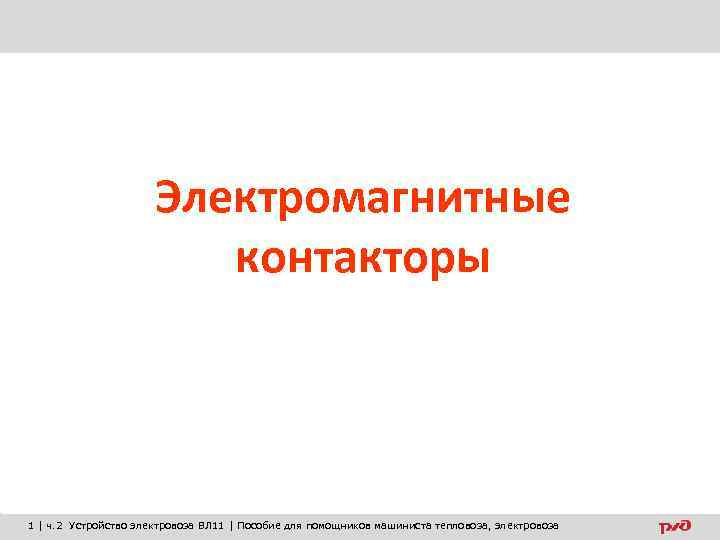 Электромагнитные контакторы 1 | ч. 2 Устройство электровоза ВЛ 11 | Пособие для помощников