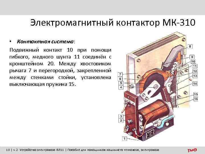 Электромагнитный контактор МК-310 • Контактная система: Подвижный контакт 10 при помощи гибкого, медного шунта
