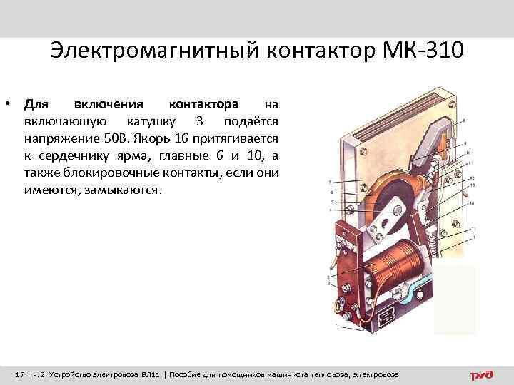 Электромагнитный контактор МК-310 • Для включения контактора на включающую катушку 3 подаётся напряжение 50