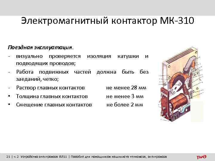 Электромагнитный контактор МК-310 Поездная эксплуатация. - визуально проверяется изоляция катушки и подводящих проводов; -