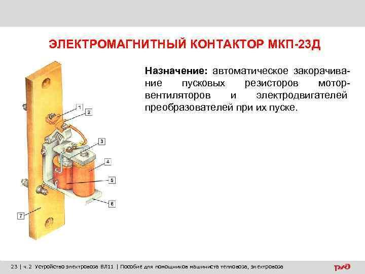 ЭЛЕКТРОМАГНИТНЫЙ КОНТАКТОР МКП-23 Д Назначение: автоматическое закорачивание пусковых резисторов моторвентиляторов и электродвигателей преобразователей при