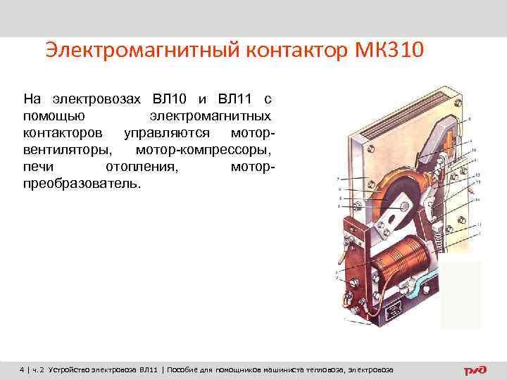 Электромагнитный контактор МК 310 На электровозах ВЛ 10 и ВЛ 11 с помощью электромагнитных