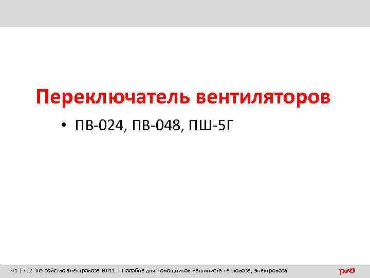 Переключатель вентиляторов • ПВ-024, ПВ-048, ПШ-5 Г 41 | ч. 2 Устройство электровоза ВЛ