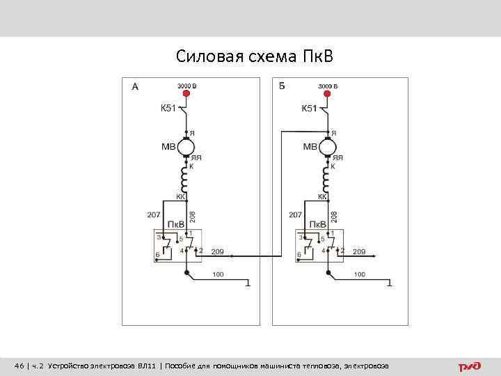 Силовая схема Пк. В 46 | ч. 2 Устройство электровоза ВЛ 11 | Пособие