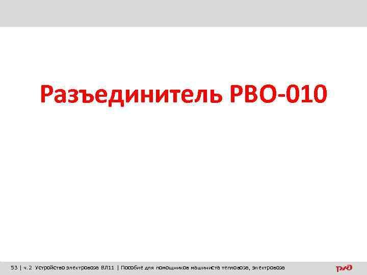 Разъединитель РВО-010 53 | ч. 2 Устройство электровоза ВЛ 11 | Пособие для помощников