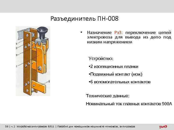 Разъединитель ПН-008 • Назначение Рз 3: переключение цепей электровоза для вывода из депо под