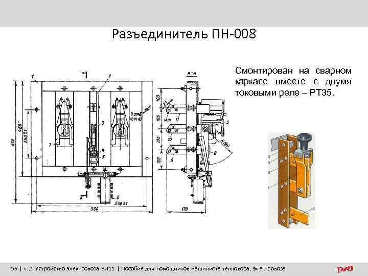 Разъединитель ПН-008 Смонтирован на сварном каркасе вместе с двумя токовыми реле – РТ 35.
