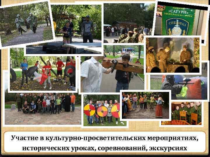 Участие в культурно-просветительских мероприятиях, исторических уроках, соревнований, экскурсиях