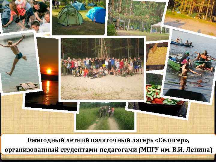Ежегодный летний палаточный лагерь «Селигер» , организованный студентами-педагогами (МПГУ им. В. И. Ленина)