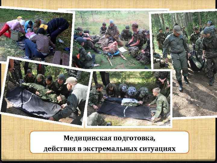 Медицинская подготовка, действия в экстремальных ситуациях