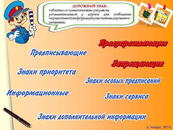 ДОРОЖНЫЙ ЗНАК табличка со схематическим рисунком, устанавливаемый у дороги для сообщения определённой информации участникам